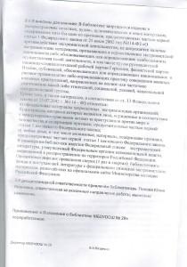 отчёт на предписание по библиотеке лист2