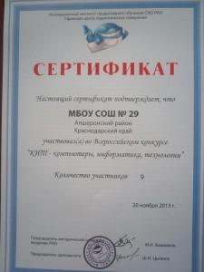 сертификат_КИТ