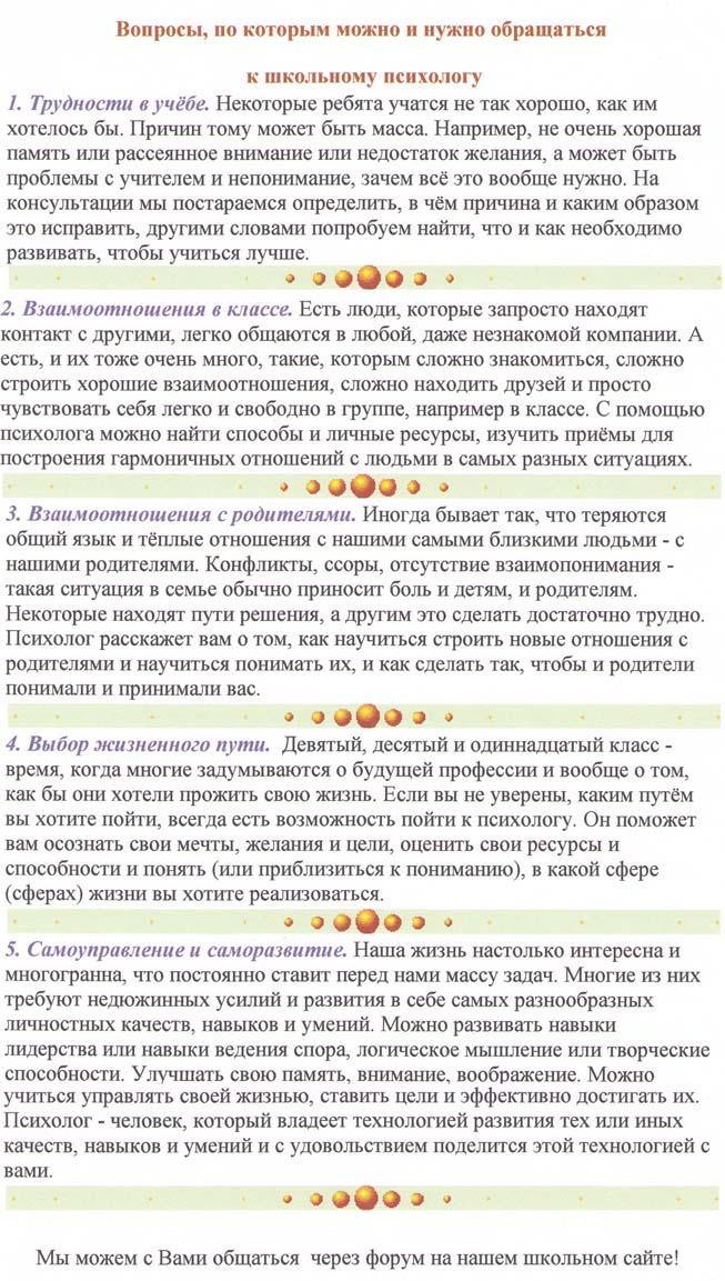Voprosy_k_psihologu